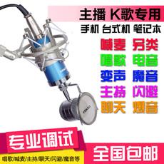 电脑主播设备网络K歌电容麦克风 YY直播手机电音话筒外置声卡套装