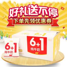 【新品尝鲜】新疆天润牛奶佳丽6+1纯牛奶日期新鲜205g*20袋整箱