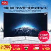 TCL曲面显示器32英寸T32M6C 电竞游戏高清PS4液晶电脑显示屏幕27