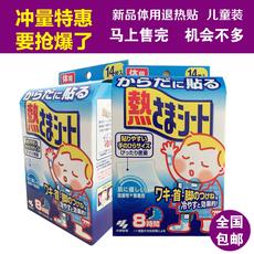 进口日本小林退热贴进口物理降温宝宝冰宝贴儿童退烧贴降温贴包邮