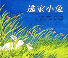 逃家小兔精装经典绘本信谊世界精选图画书3岁以上正版童书