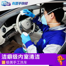 有壹手y1s汽车内饰精洗 洁癖级内室翻新清洁 除菌消毒 施工服务