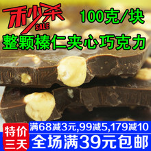 休闲零食品特产 100克 进口俄罗斯黑巧克力 整顆果仁榛仁夹心