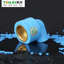 天力ppr水管管材水管配件蓝色90度内丝弯头20 25 32