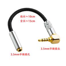 HIFIMAN 3.5mm平衡母头转3.5mm平衡公头加75Ω阻抗耳机转接线