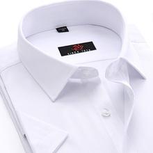 天天特价商务正装男长袖衬衫棉质职业装修身免烫夏季短袖纯白色