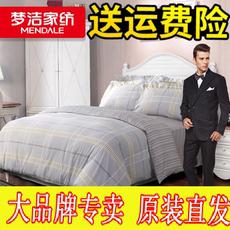 梦洁家纺 纯棉印花三/四件套床上用品 简约条纹套件 英伦生活248