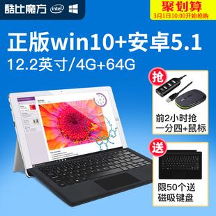 现货酷比魔方 iwork12 64GB 12.2英寸WIN10双系统平板电脑笔记本