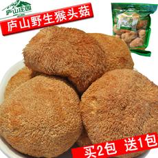 庐山野生猴头菇干货 猴头菌蘑菇江西特产胜东北