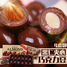 韩国进口乐天干果仁巧克力豆朱古力糖果礼物4盒(代可可脂)