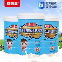 智赢成长宝宝奶粉 金装 贝因美婴幼儿配方奶粉800g 1段2段可选