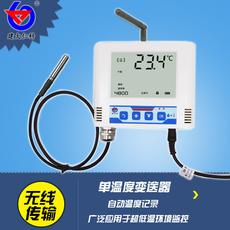 建大仁科 温度变送器 温度记录仪 电子温度计 超低温血站冰箱厂家
