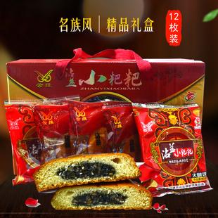 云南曲靖特产云维沾益小粑粑12枚X80g中秋团购滇式宣威火腿月饼