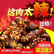 老川东麻辣牛肉干200g 四川特产香辣小吃休闲零食泡椒味包邮