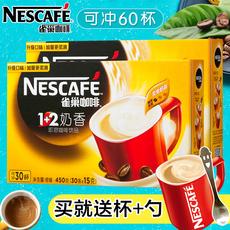 60条】雀巢咖啡1+2奶香三合一速溶咖啡粉2盒组合装共900g