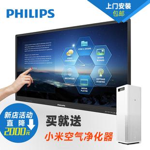 Philips/飞利浦 65寸双系统会议平板 触摸一体机无线投影智能培训