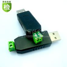 配件亏本清仓 USB转RS485usb转485485转换器稳定耐用国产3c数码