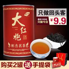 125克大红袍茶叶特产买2罐送手提袋浓香碳焙武夷山岩茶乌龙茶9块9