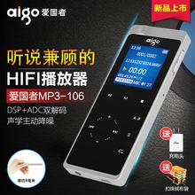 爱国者mp3播放器8g无损HiFi 高清薄有屏高音质发烧级音乐随身听
