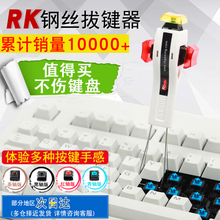 RK Mechanical Keyboard Black Axis Green Axis Tea Axis Red Axis Keycap Keyscraper Key Pusher Experience Shaft Tester