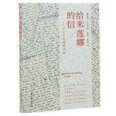 包邮 正版书籍 给米莲娜的信:卡夫卡的爱情书简/弗兰茨;卡夫卡著,彤雅立,黄 上海文艺出版社 畅销书籍