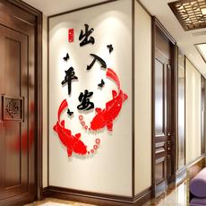 新年亚克力3d立体墙贴纸客厅餐厅房间卧室玄关背景墙壁贴画装饰品