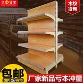 金属木纹精品超市货架单面双面商业超市便利店商场展示架