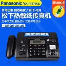 松下KX-FT876CN热敏纸传真机 复印传真电话一体 自动切纸中文显示