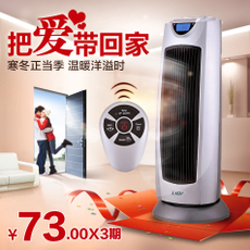 立奇办公室宿舍迷你暖风机遥控冷暖两用电热扇家用节能陶瓷取暖器