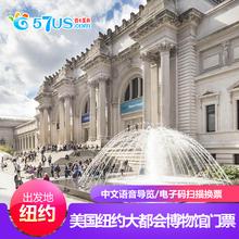 门票 大都会艺术博物馆 美国纽约景点门票