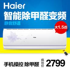 Haier/海尔 KFR-35GW/03JMY23AU1(Q)大1.5匹 智能变频 空调挂机