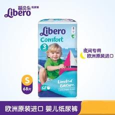 丽贝乐新款6个月尿不湿新生儿3号S68片包男女通用欧洲原装进口
