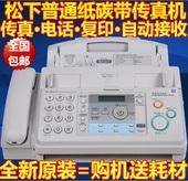 全新原装松下KX-FP706CN色带A4普通纸复印电话传真机热卖