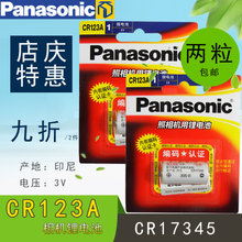 松下CR123A锂电池CR17345手电筒3V防火器水表巡更棒2粒奥林巴斯佳能胶卷胶片相机照相机电表气表仪器仪表电池