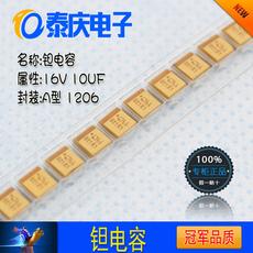 贴片钽电容 10UF16V A3216 1206 A型 飞思卡尔智能车设计泰庆电子