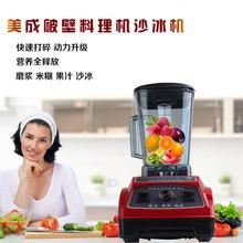 美成013厨房家用沙冰机多功能料理机磨浆机碎冰奶昔搅拌机榨汁机