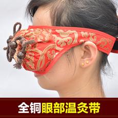 眼部艾灸盒眼灸盒温灸器艾草温灸器具艾熏器家庭式热敷罐预防近视