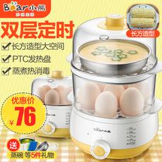 小熊家用煮蛋器蒸蛋器煮蛋机煮鸡蛋器双层定时自动断电迷你早餐机