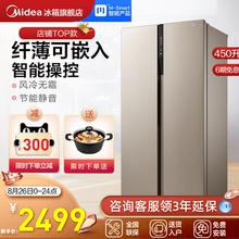 Midea/Midea BCD-450WKZM(E) Intelligent Embedded Double-door Household Energy-saving Refrigerator