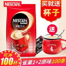 雀巢咖啡1+2原味三合一速溶咖啡粉15g*100条即溶咖啡 买就送杯