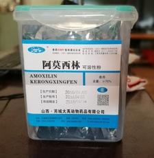 70%阿莫西林可溶性粉含克拉维酸钾 猪药鸡药 鱼药 兽药