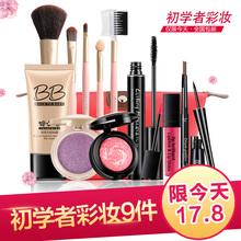 全套组合正品 初学者彩妆9件套装 化妆品美妆裸妆淡妆盒新手学生全