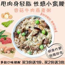 香菇牛肉燕麦粥冲饮燕麦免煮代餐粥燕麦片即食无糖咸味辟谷餐