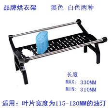 电油汀取暖器烘衣架 晾衣架 适用叶片宽度115-120MM通用美的先锋