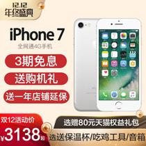 当天发 iPhone 苹果 好礼四选一 7全网通4G手机国行正品 3期免息 Apple 12期分期苹果7手机