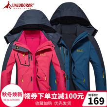户外情侣春秋冲锋衣男女三合一两件套可拆卸冬季大码西藏登山服装