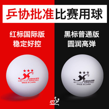 Xu Shaofa Seamless Table Tennis Three-star New Material Three-star Training Competition Genuine 40 + Seamless Ball Free of Domestic Freight