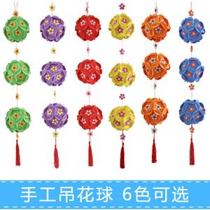 手工制作吊花 span class=h>球 /span> 春节派对环境布置 幼儿园新年