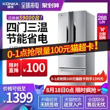 康佳BCD 288升多门冰箱家用法式双开门节能双门三门对开门电冰箱