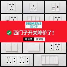 西门子118型灵致优雅白开关插座面板组合 暗装模块家用14孔电源
